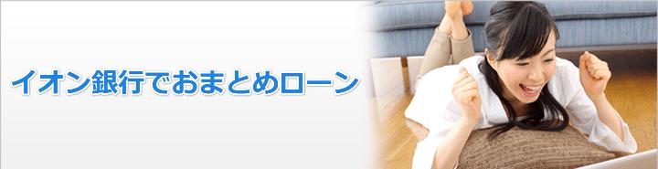 イオン銀行 ネットフリーローン 審査